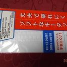 キーボード防塵カバー(東芝dynabook専用 ・ 未開封未使用品)