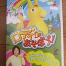 『ロディとあそぼう!』 DVD■ひろみちお兄さん■Rody■定価3...