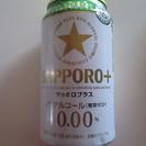 トクホ サッポロプラスノンアルコールビール