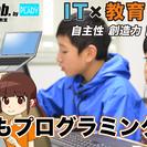 子どもプログラミング教室ITeens Lab.箱崎が4/7よりオー...