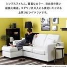 ☆新品 レイアウト自由 コーナーソファ 白