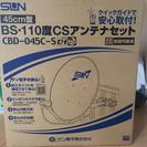 45cm型 BS・110度CSアンテナセット【サン電子】