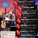 山木康世(元ふきのとう)熊本ライブ!