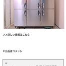 業務用冷蔵庫 Daiwa
