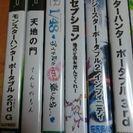 PSPソフト色々