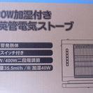 電気ストーブ/加湿機能付き