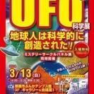 UFO科学展&ミステリーサークル展