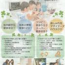 【第1期入居者募集】シングルマザー向けシェアハウス「和木ベイヒル」♪