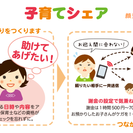 4/10(日)子育て応援フェア♪@ららぽーと甲子園
