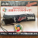 asahi 日本代表オリジナル 応援ネックストラップ