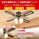 【シーリングファン】 プルスイッチ式 V-4WO4SH (LED電...