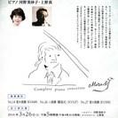 2台のピアノによる モーツァルトピアノ協奏曲全曲演奏会 最終回(第7回)