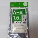 USB2,0準拠ケーブル(RoHS対応)新品未使用品