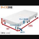 【超美品】脚付きマットレス シングルベッド シーツなし