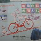 電動自転車カバー - 東海市