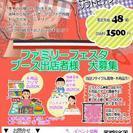 ハンドメイド&フリーマーケット出店者募集!!