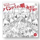 地域活性化CD「カモン宇都宮/バンバの唄」を発売♪