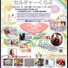 3月25日(金)  キラ×2女子☆ナイショのカルチャーくらぶ
