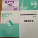 中2英語テキスト