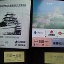 (値下げしました)姫路城世界文化遺産指定記念乗車券