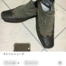 オシャレ靴
