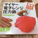 新品+マイヤー+電子レンジ圧力鍋