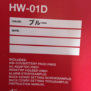 キッズ携帯 HW-01D ブルー