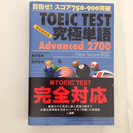 TOEIC 単語本