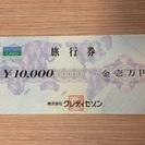 旅行券 1万円 *1000円お得!*
