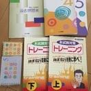 U-CANの簿記3級