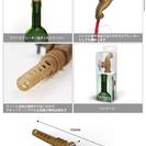 ワインボトルストッパー