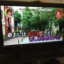 完動品『 32インチ液晶テレビ 』