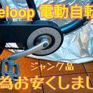 ★定価9万円エネループ電気自転車★バッテリー2つセットで!!