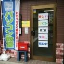 やりたいことだけレッスンできる 名古屋市西区の個別指導のパソコン教...