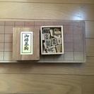 将棋盤と将棋の駒