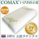 コマックス枕