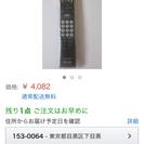 【再値下げ】液晶テレビ SONY リモコン