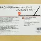 【未使用品】タッチパッド付 9-10インチ向け Bluetooth...