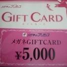 値下げ〜メガネのプリンスギフトカード5千円