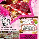 広島 福山スイーツデコ体験 ばら祭2016