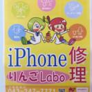 iPhone修理のりんごLabo 千葉駅前店