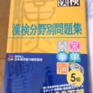 漢検 5級テキスト