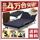 【10,000円OFF】低反発折りたたみベッド(シングル、チョコレ...