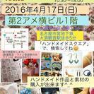 ハンドメイドスクエアin大須 vol.13