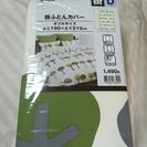 【売約済み】ダブルの掛け布団カバー