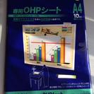 EPSON 専用OHPシート A4サイズ