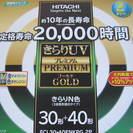 蛍光灯 (Hitachi) 30形40形 プレミアム ゴールド 未使用