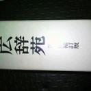 【広辞苑】だよん!