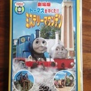 劇場版トーマス DVD
