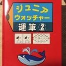 教材 小学校お受験ドリル3